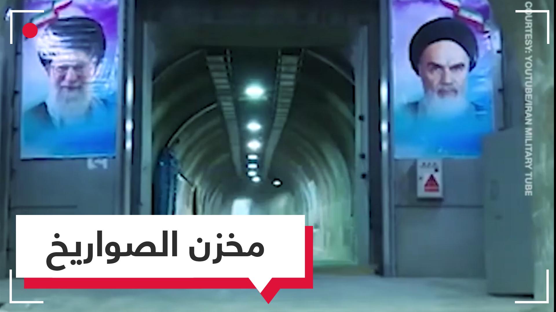 لقطات نادرة من مخزن الصواريخ الإيرانية السري تحت الأرض