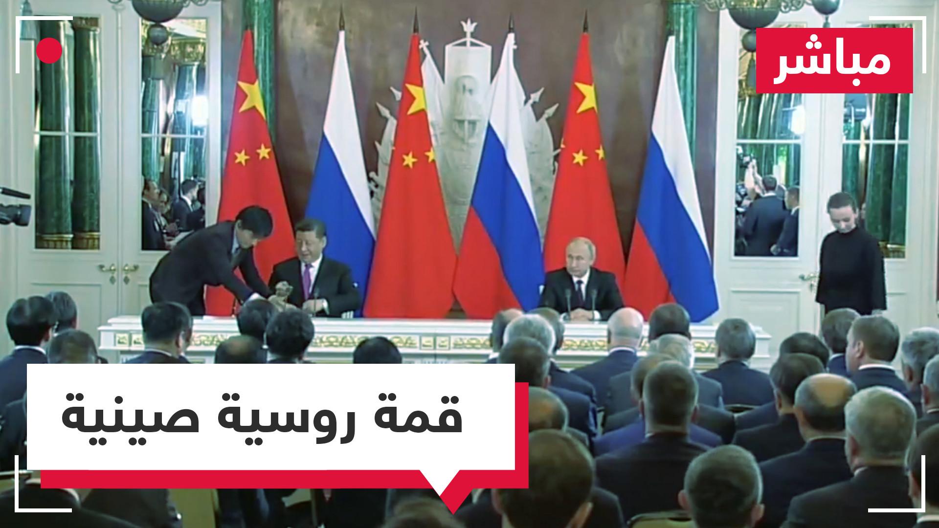 مباشر.. قمة بين بوتين ونظيره الصيني في موسكو