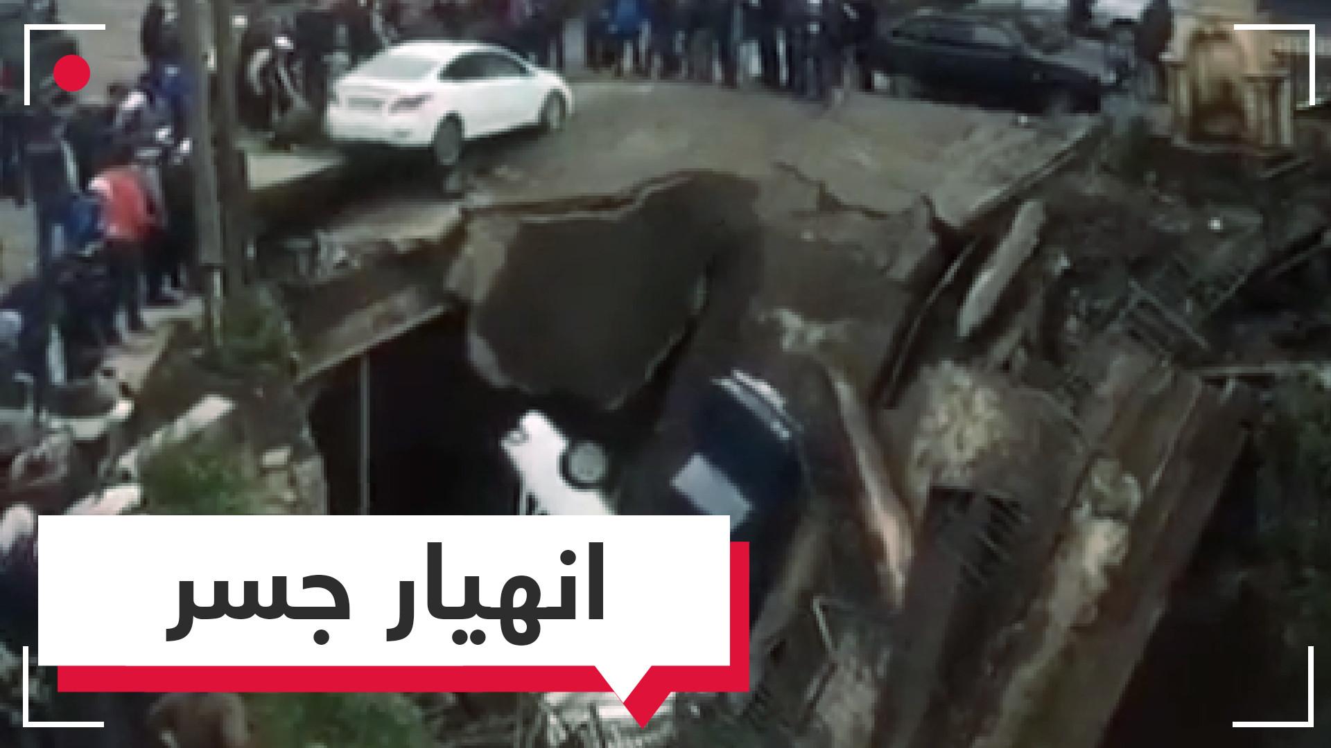 فيديو.. انهيار جسر بسبب حمولة زائدة من سيارات المصلين بداغستان الروسية