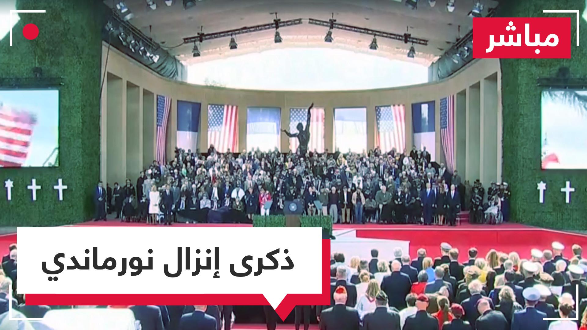 مباشر..فرنسا تحيي الذكرى 75 لإنزال نورماندي