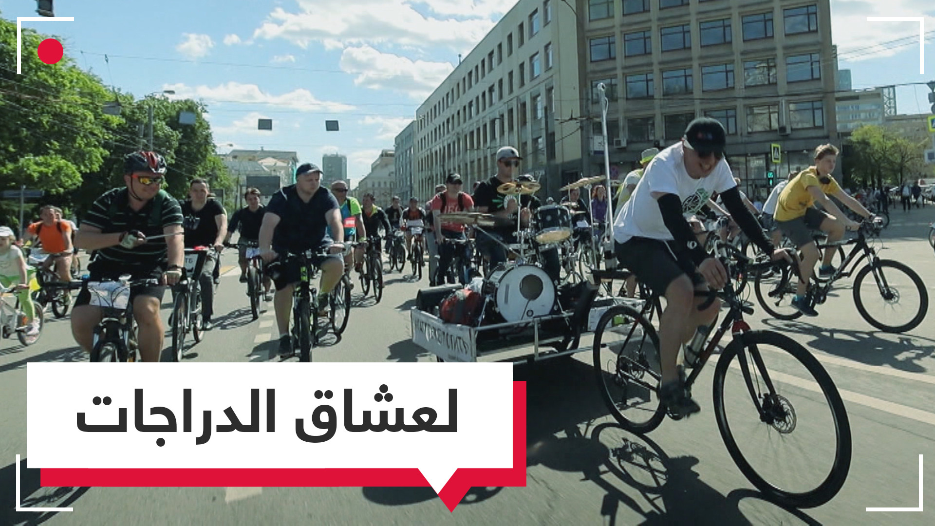 موجودة في كل الشوارع.. اختر دراجتك الهوائية وانطلق في موسكو!