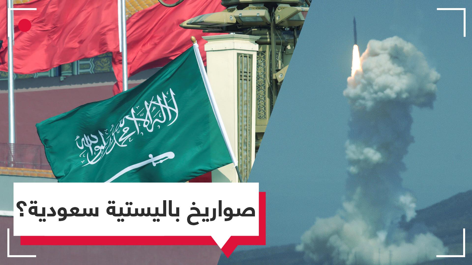 تقرير استخباري خاص.. هل تملك السعودية أسلحة نووية؟