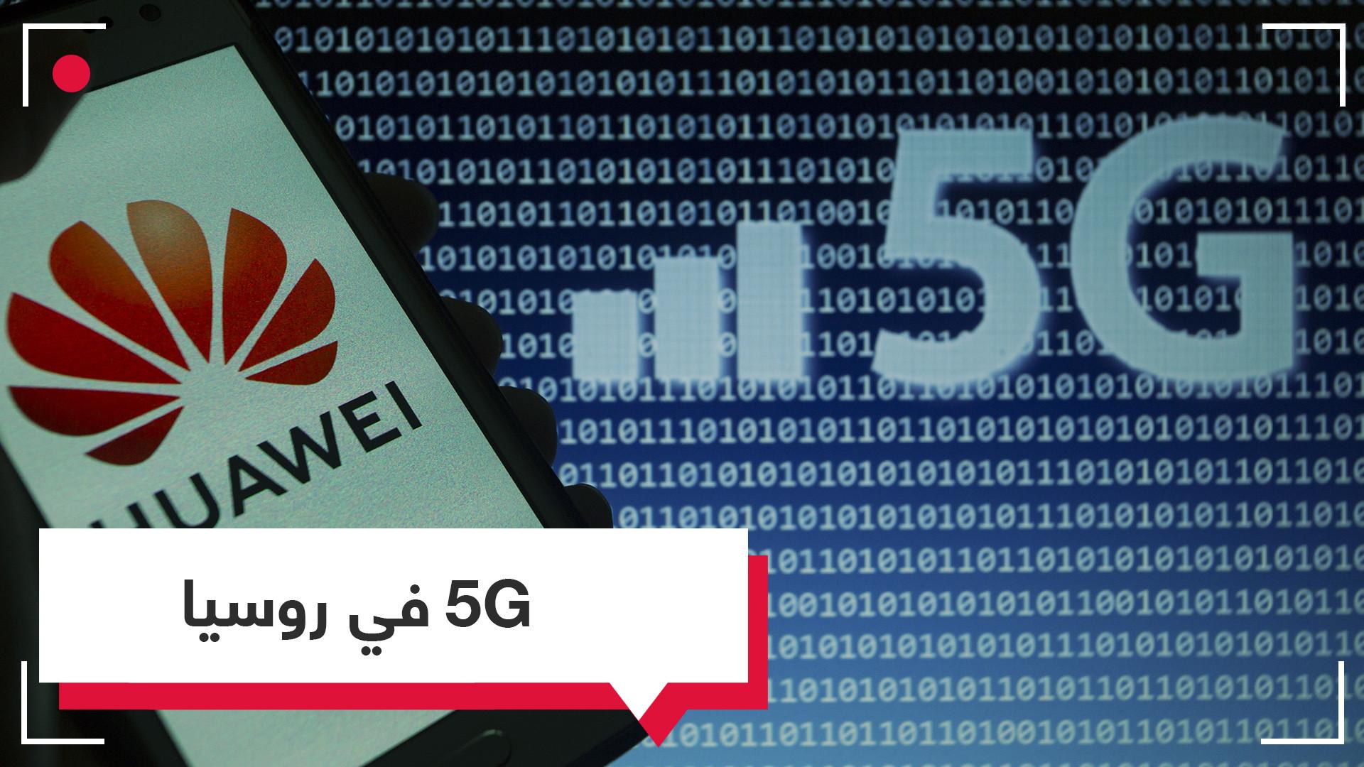 هواوي الصينية توقع اتفاقية في روسيا لإطلاق شبكة الـ 5G