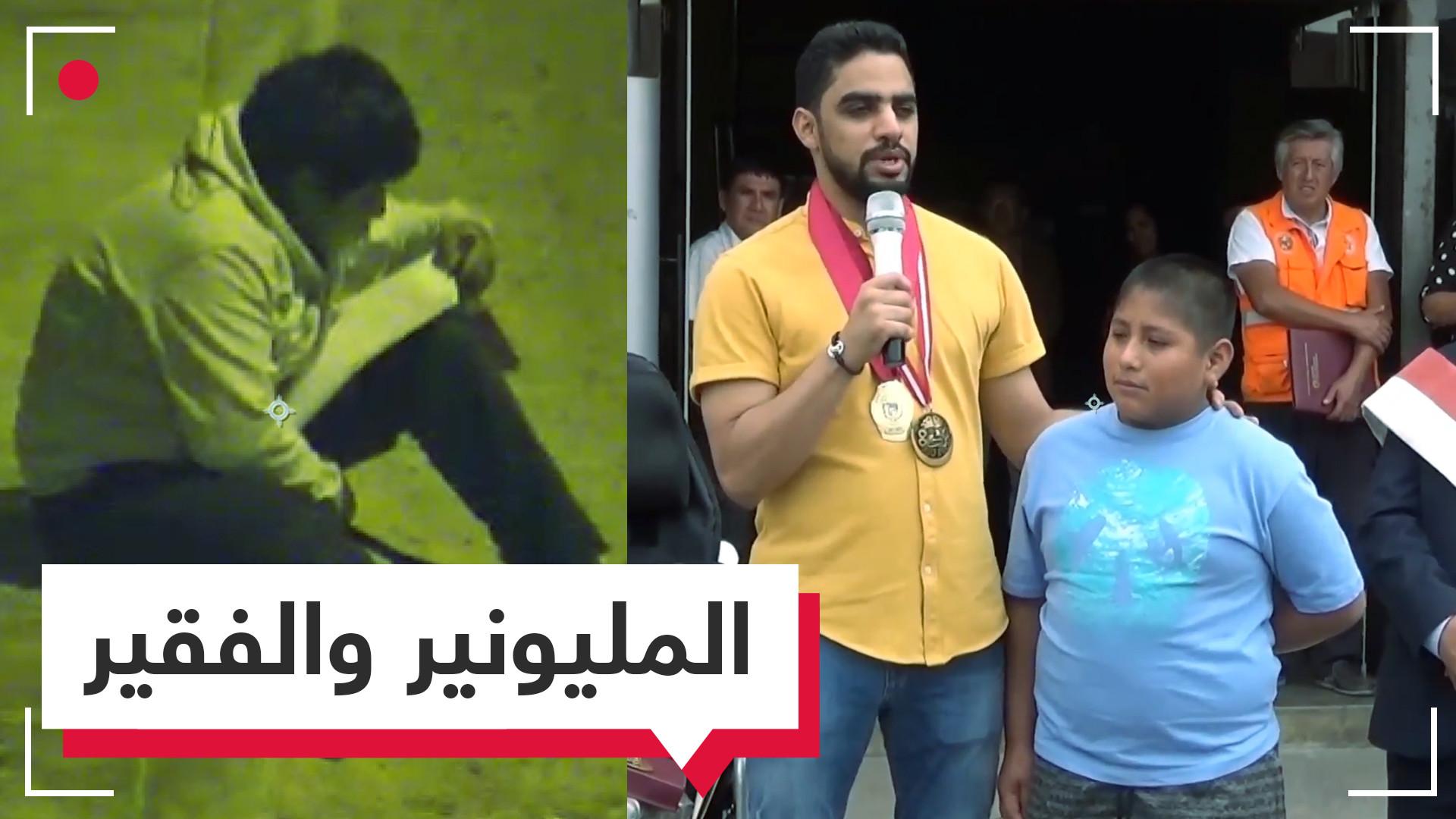 مليونير من البحرين يساعد طفلا في البيرو