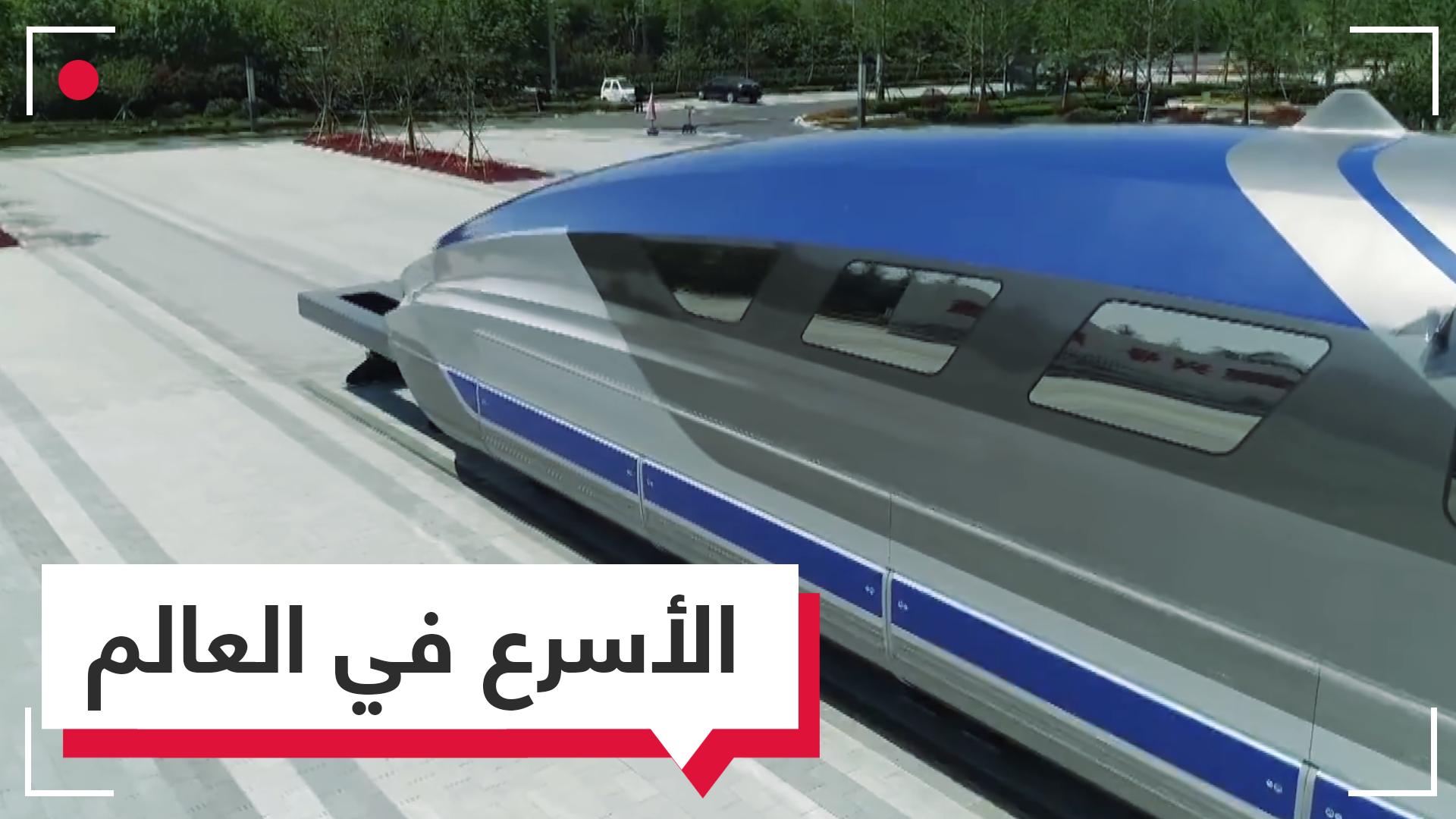 الصين تكشف عن نموذج أولي لقطارها الأسرع في العالم!