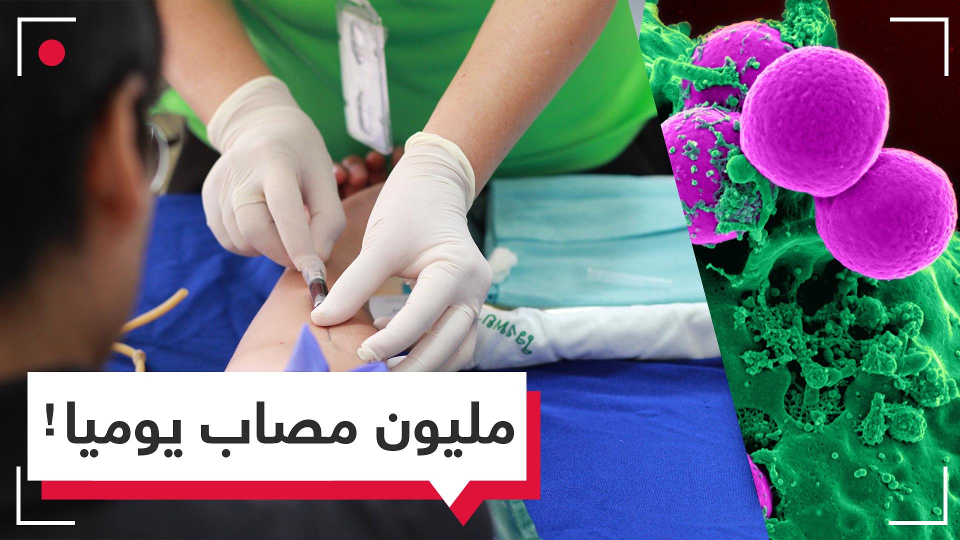 الصحة العالمية:  أمراض منقولة جنسيا تصيب مليون شخص يوميا