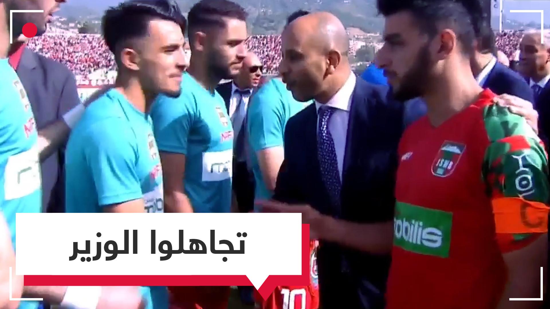 الجزائر.. لاعبو شبيبة بجاية يتجاهلون وزير الشباب والرياضة