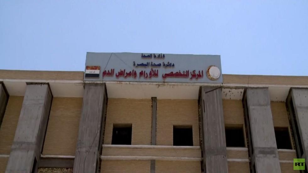 العراق في مدار السرطان... RT  تحقق
