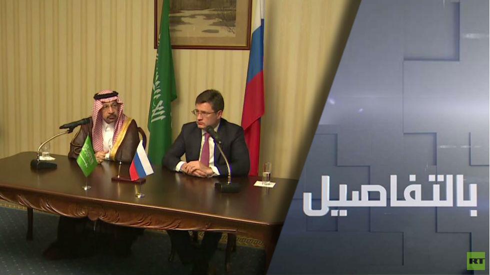 روسيا والسعودية.. رسائل التقارب