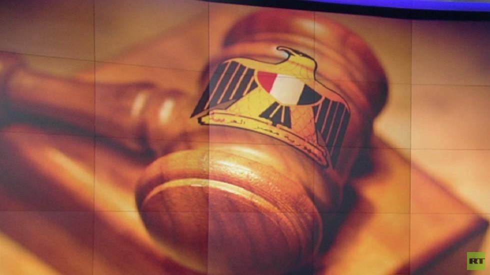 مصر.. أحكام في قضية