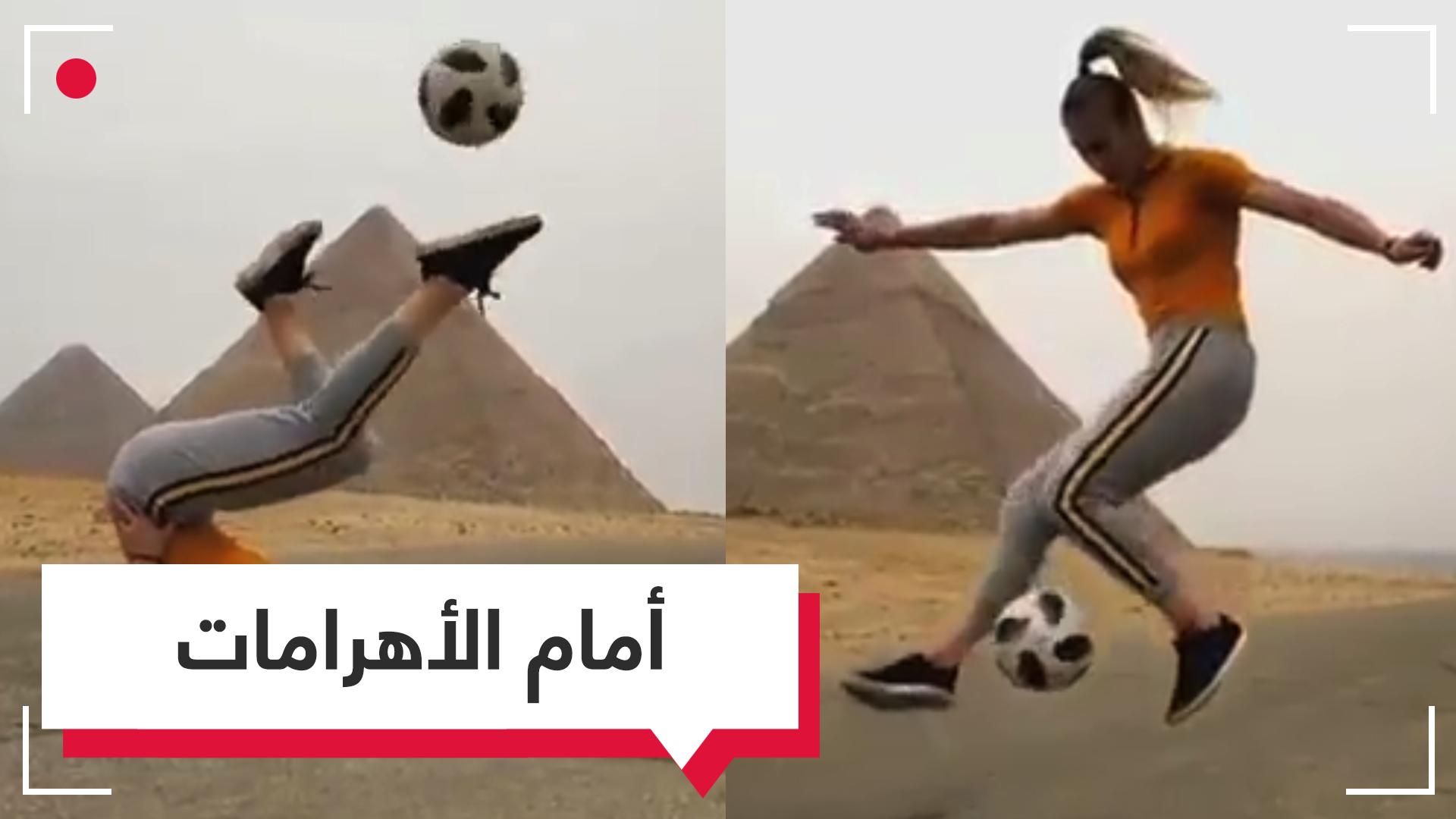 أمام أهرامات الجيزة.. بطلة العالم تستعرض مهاراتها بكرة