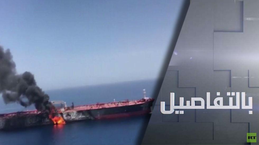 واشنطن تحمل طهران مسؤولية هجوم خليج عمان