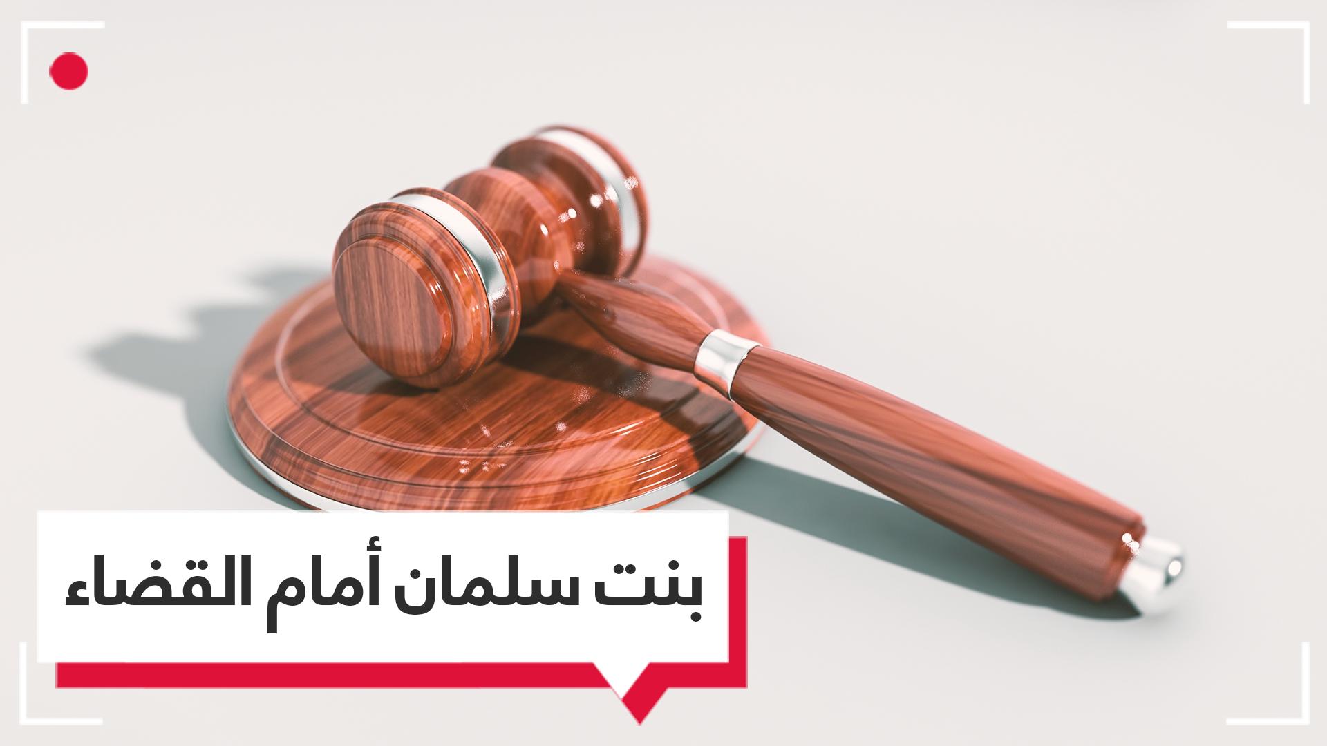 شقيقة محمد بن سلمان مطلوبة أمام القضاء الفرنسي.. ما التهمة؟