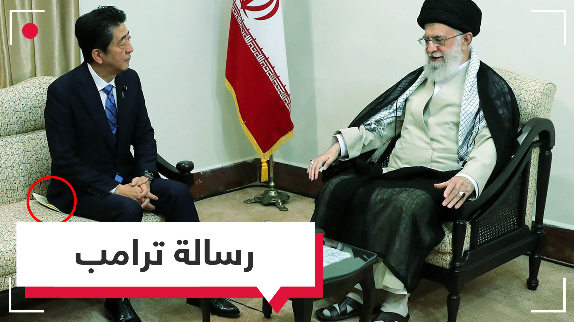 """حملها شينزو آبي.. رسالة """"سرية"""" من ترامب مرفوضة إيرانيا!"""