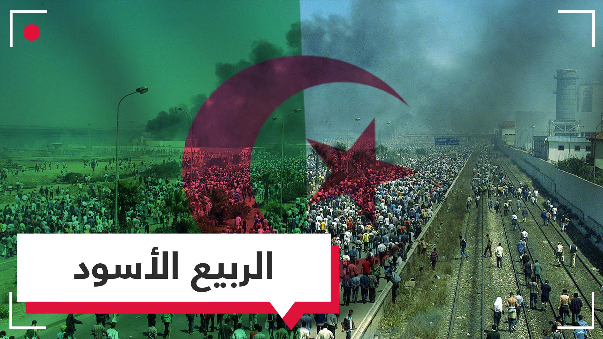 الربيع الأسود في الجزائر.. ماذا تعرف عنه؟