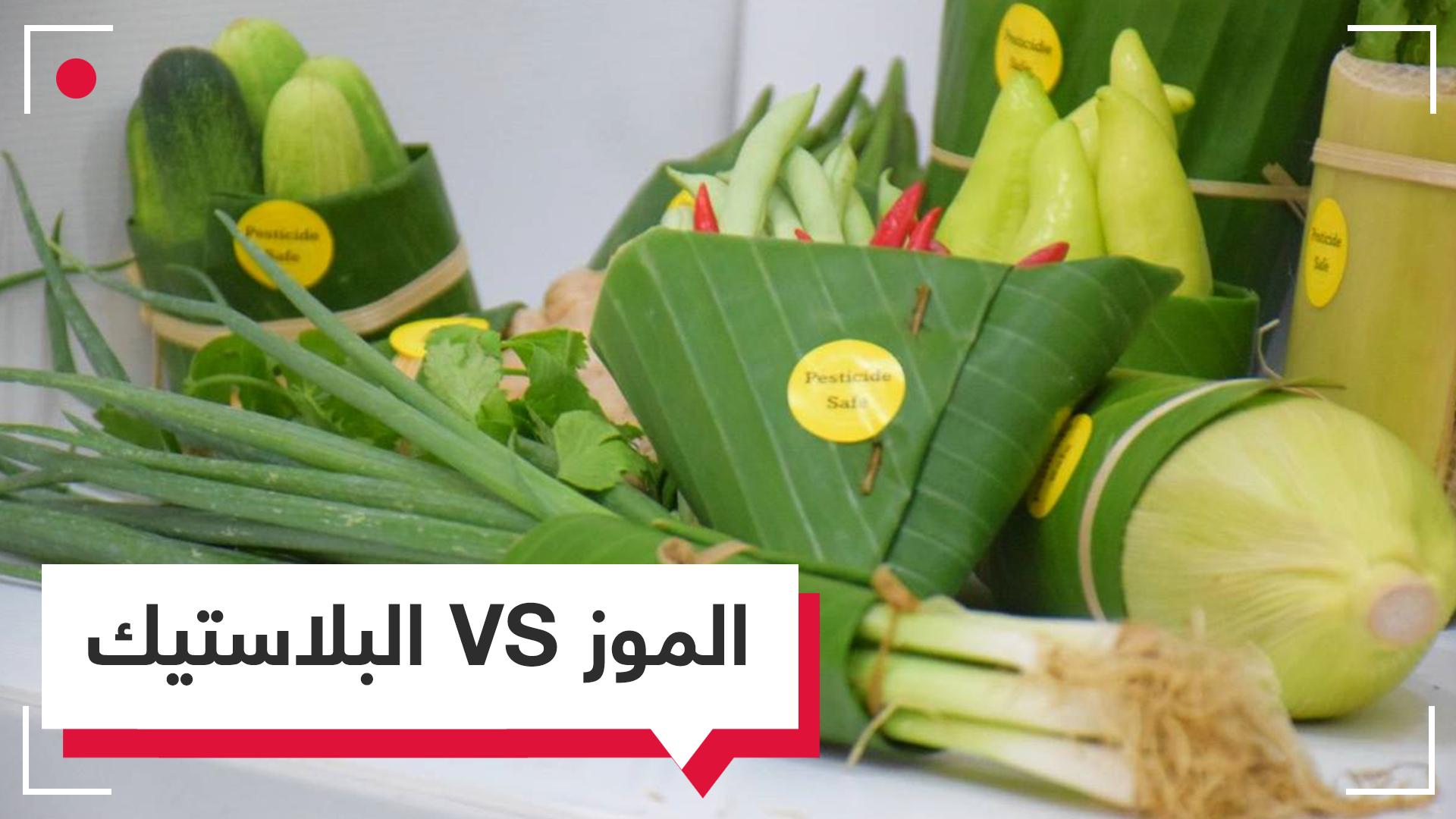 متاجر في آسيا تتجه لأوراق الموز عوضا عن البلاستيك