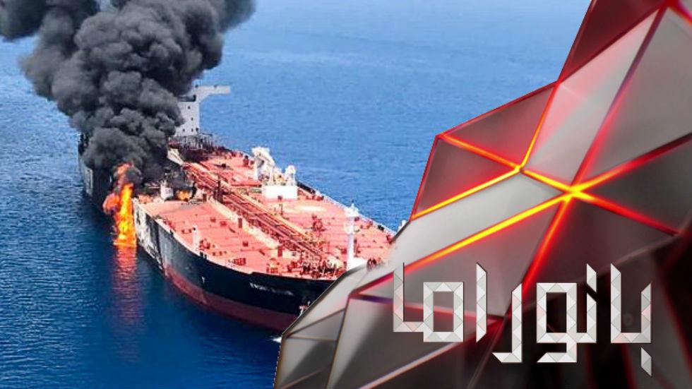 حرب الناقلات في الخليج.. إلى أين؟