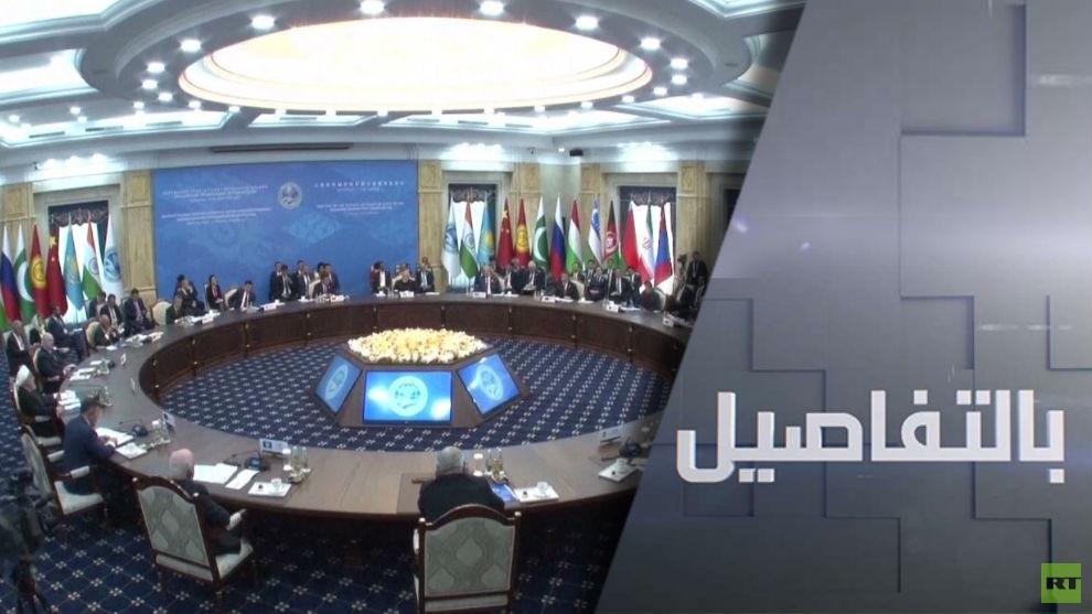 قمة منظمة شنغهاي.. إيران وسوريا والإرهاب