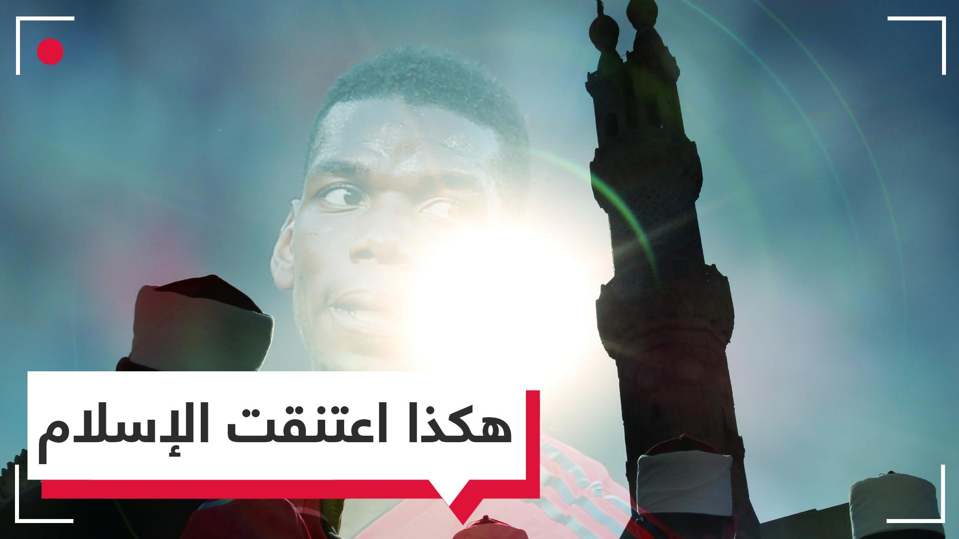 النجم الفرنسي بول بوغبا يحكي لأول مرة قصة اعتناقه الإسلام.. ماذا قاله؟
