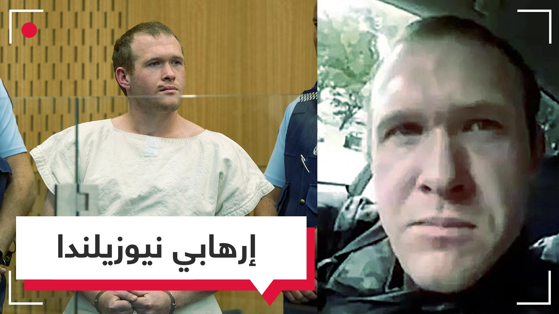 إرهابي نيوزيلندا: أنا بريء!