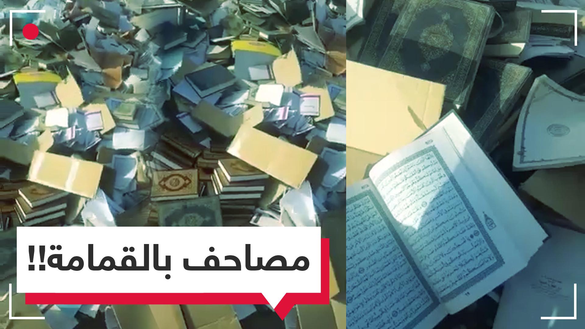 مصاحف في القمامة بالسعودية ووزارة الشؤون الإسلامية تعلق!