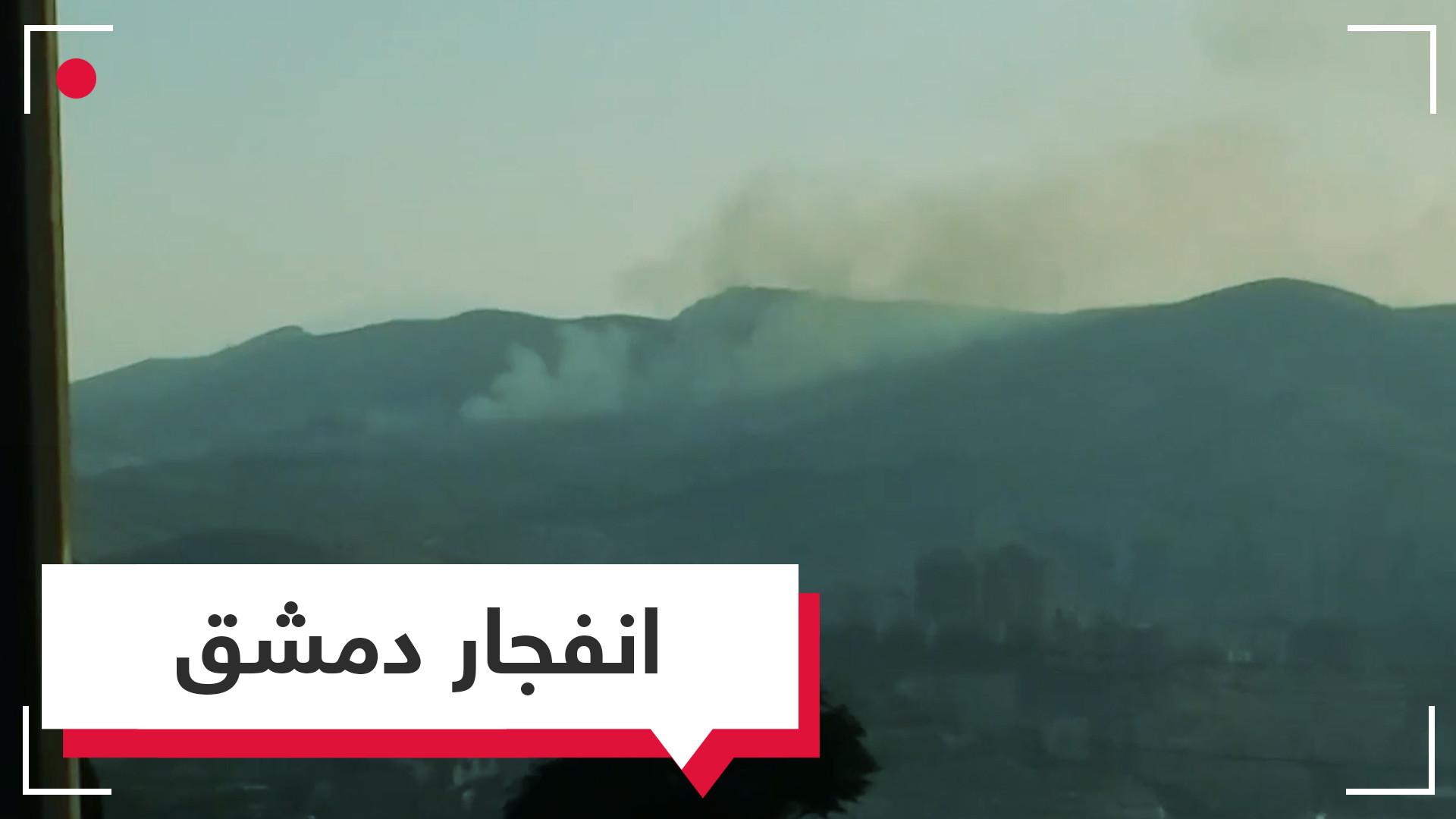 انفجار هائل غرب دمشق.. هل وقع بمستودع ذخيرة؟