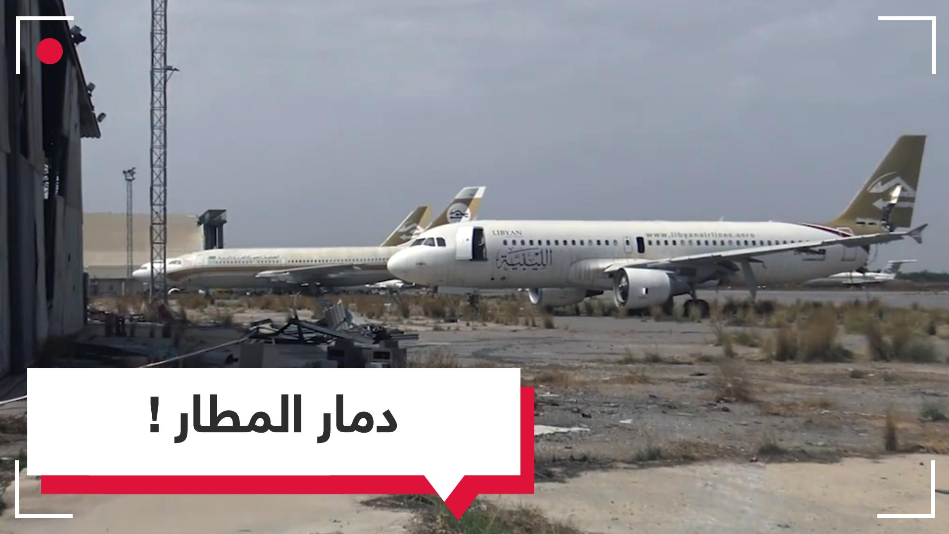 بالفيديو.. شاهد الدمار داخل مطار طرابلس الدولي