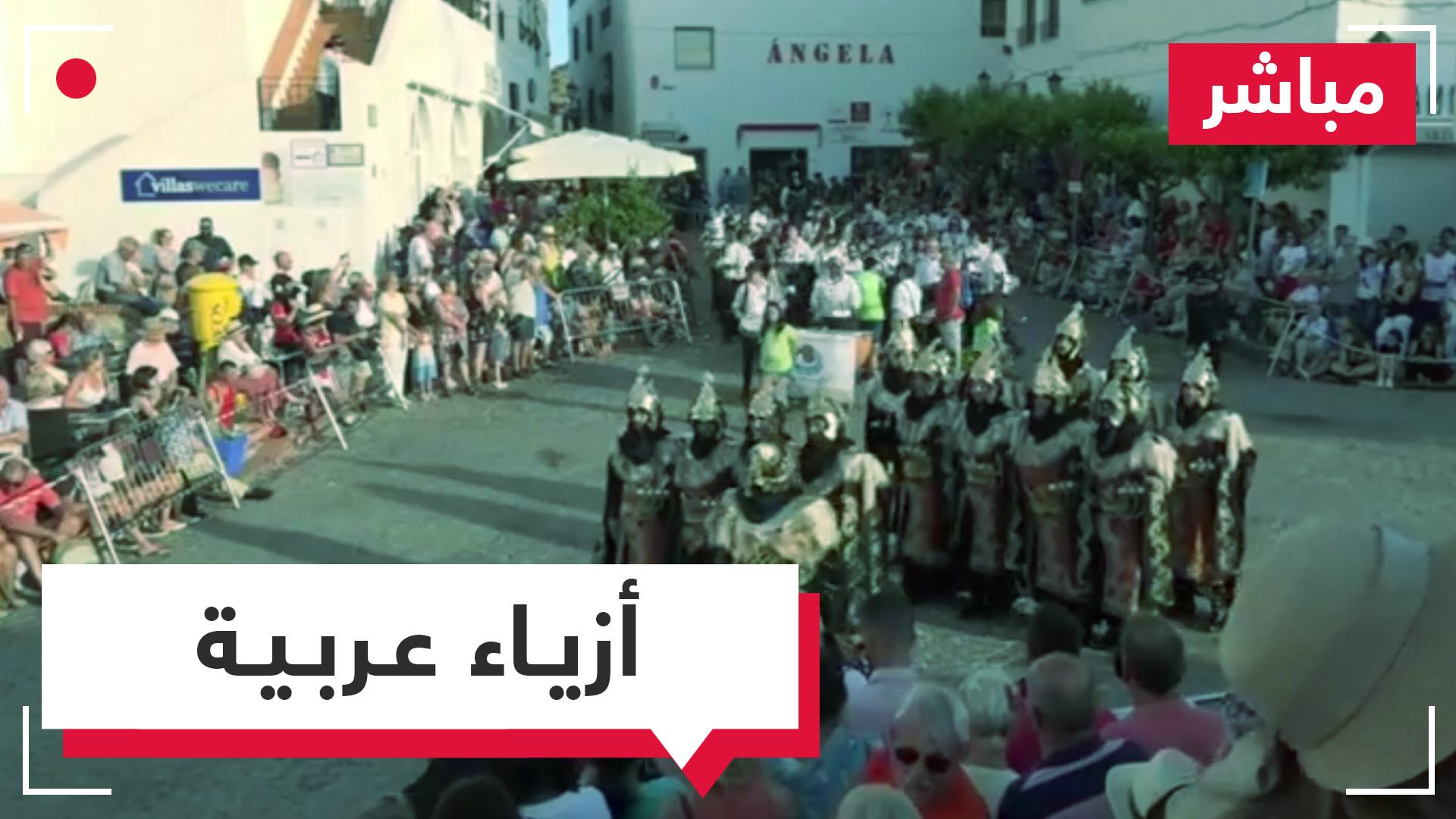 أزياء العرب التاريخية في احتفال ضخم  بمدينة موجاكار الإسبانية