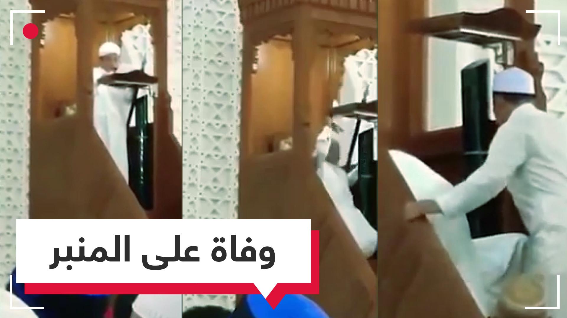 فيديو.. وفاة إمام مسجد وهو يلقي خطبة الجمعة بماليزيا