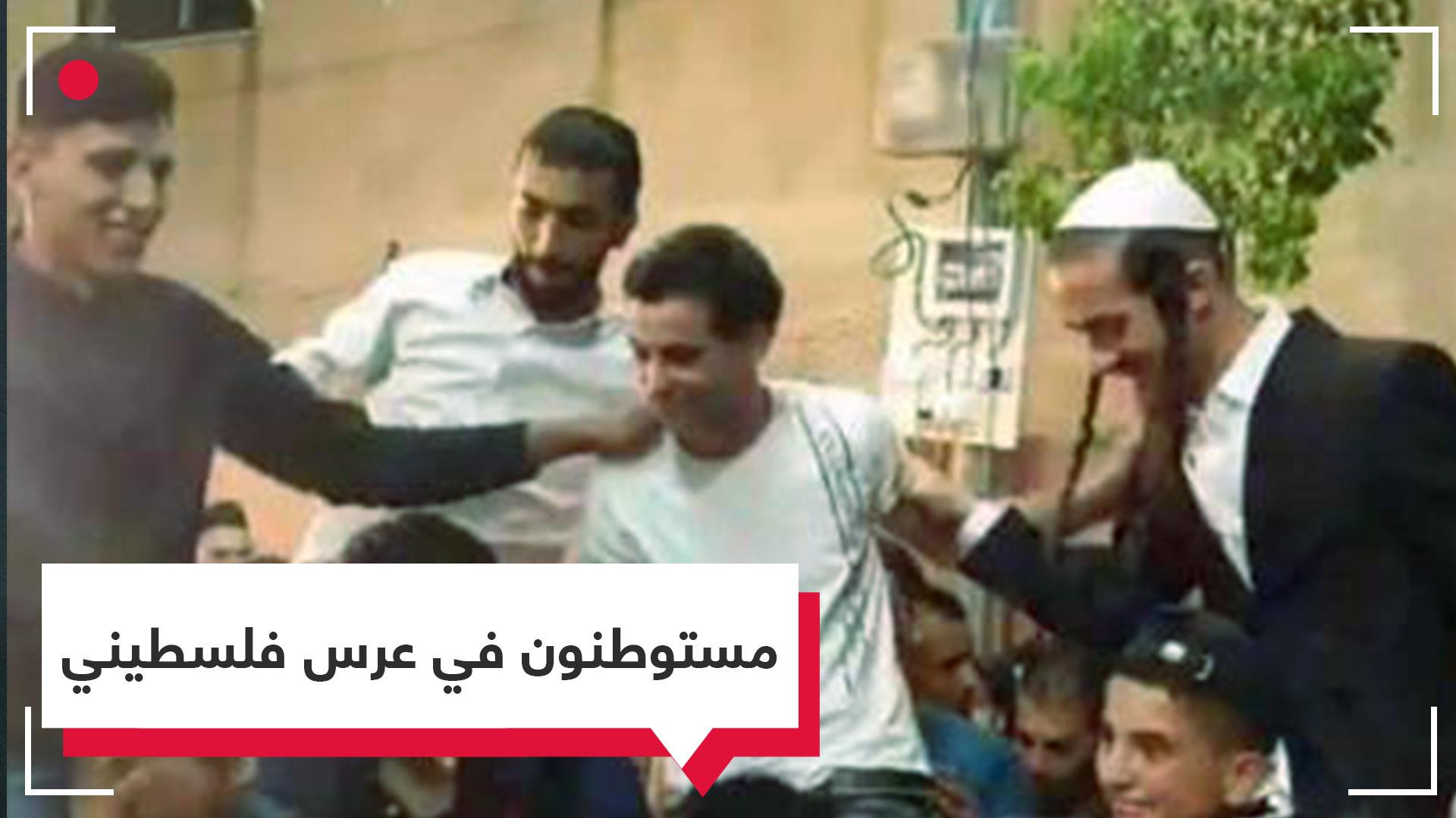 مستوطنون في عرس فلسطيني.. وجدل على مواقع التواصل!