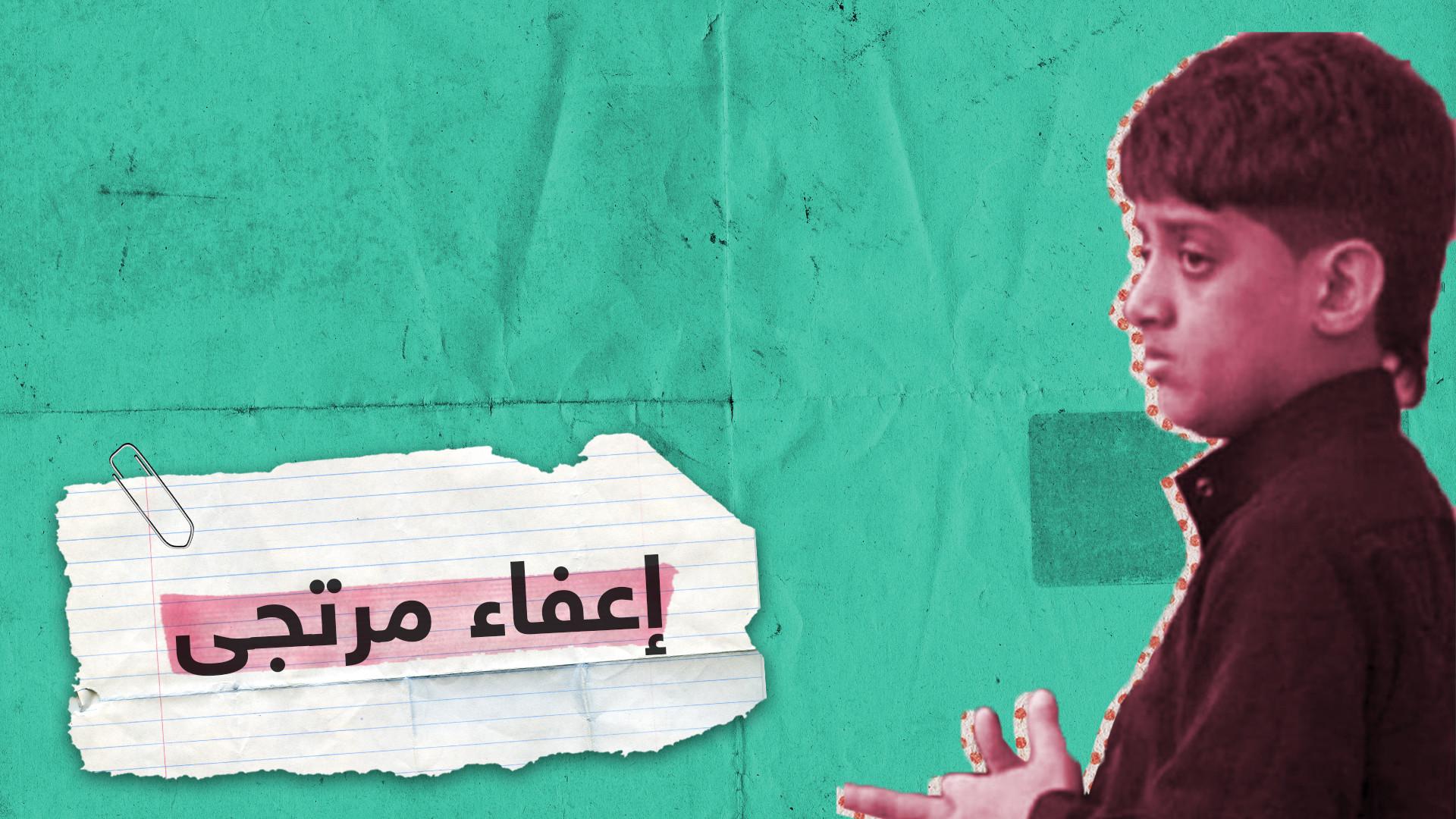 هل تراجعت السعودية عن إعدام مرتجى قريريص؟