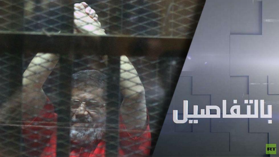 وفاة مرسي.. الرواية والتداعيات