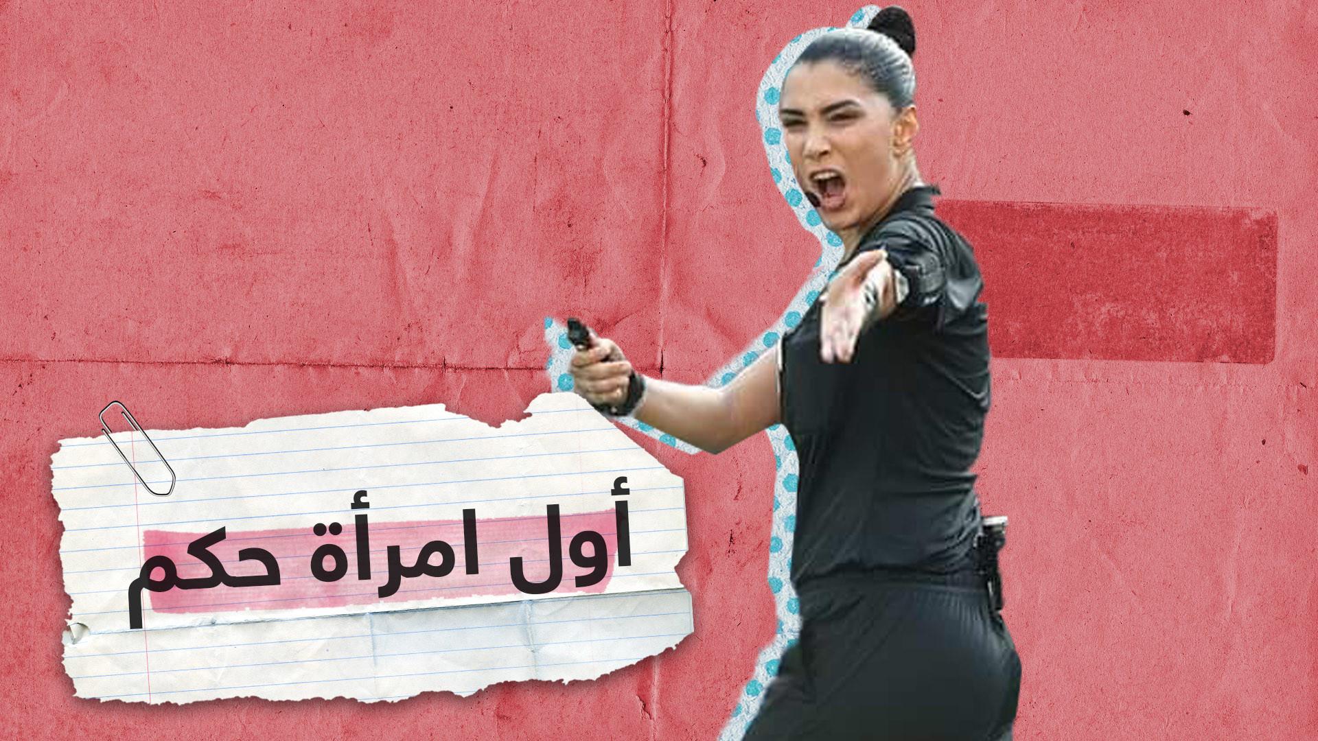 درصاف القنواطي.. أول امرأة عربية تخوض التحكيم الكروي