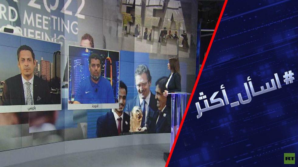 مونديال قطر.. شبهة الفساد تطفو من جديد