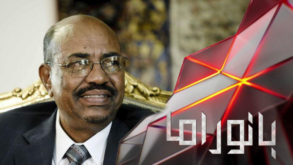 ضيوف بانوراما يجادلون حول جدية محاكمة الرئيس السوداني السابق عمر البشير