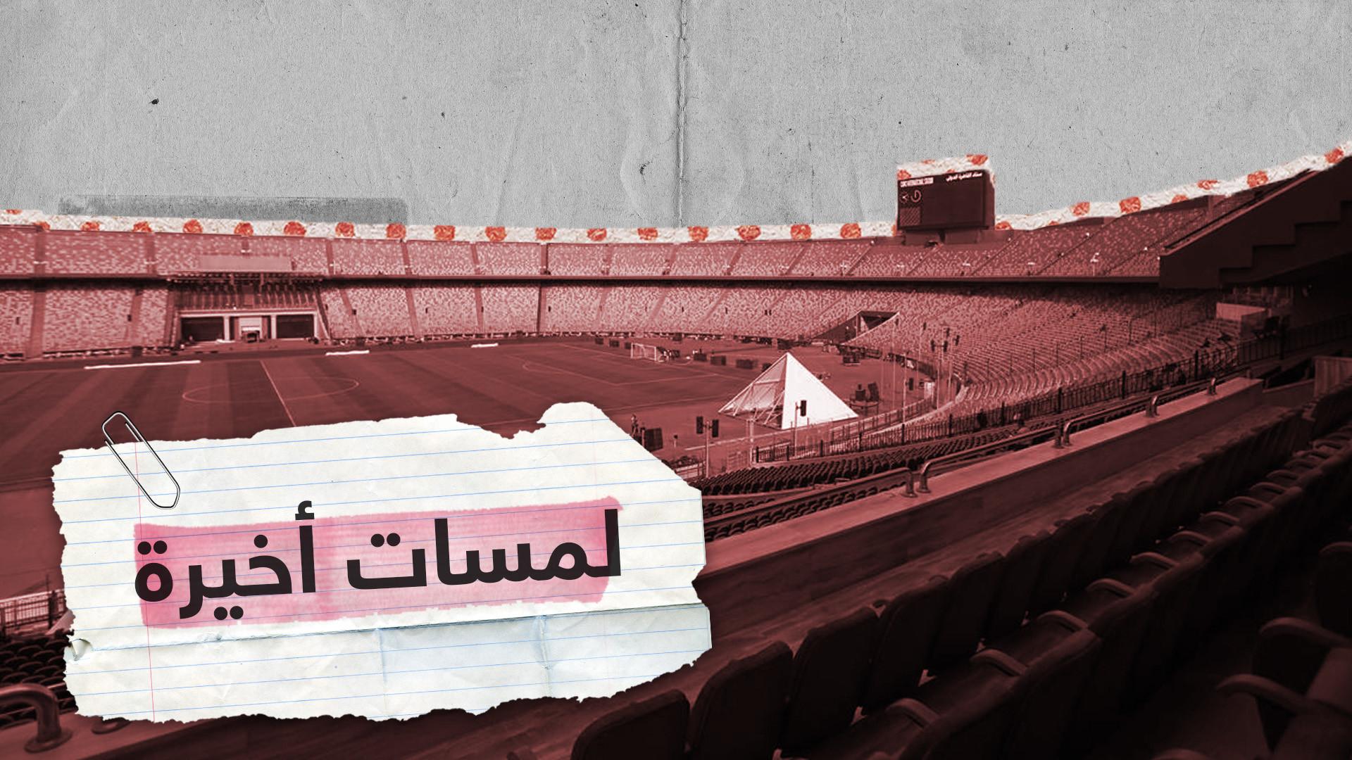 اللمسات الأخيرة في ستاد القاهرة استعدادا للكان 2019