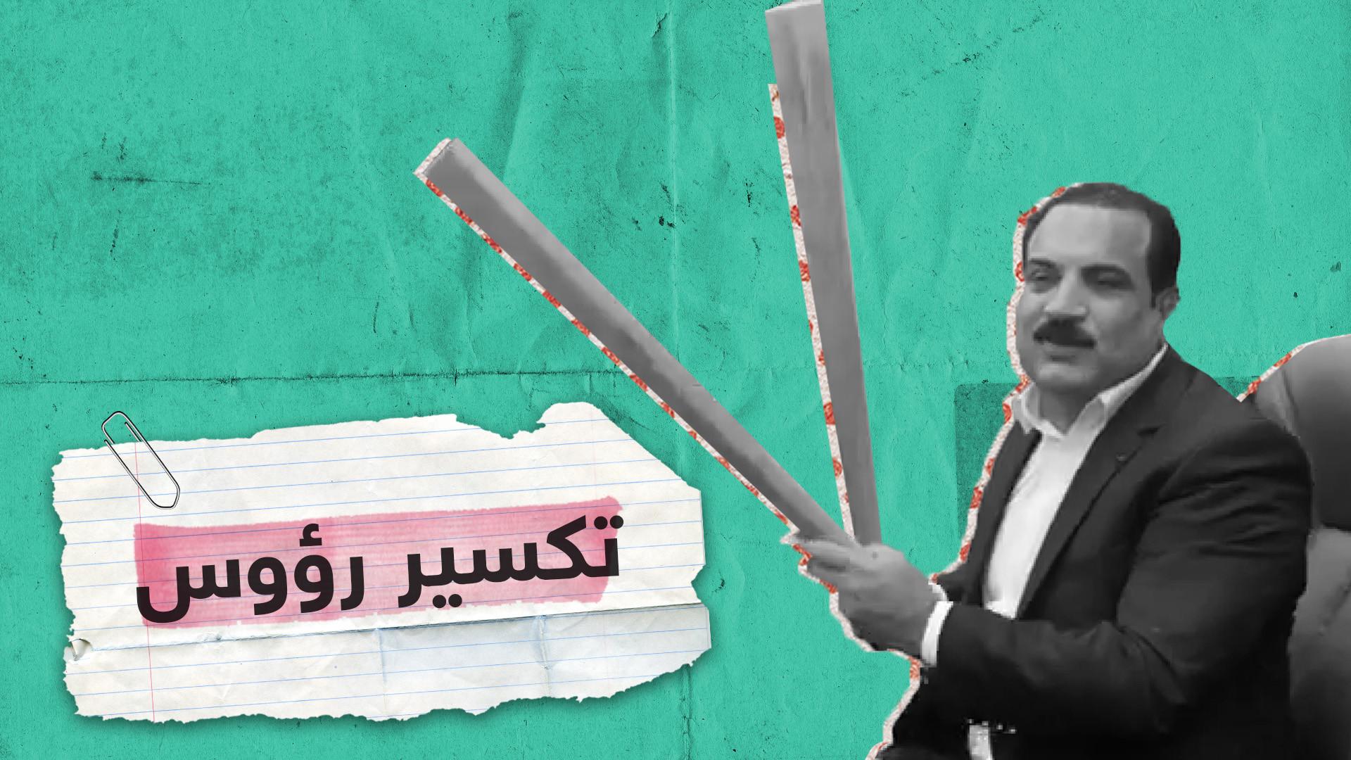 مسؤول عراقي يهدد بتكسير رؤوس