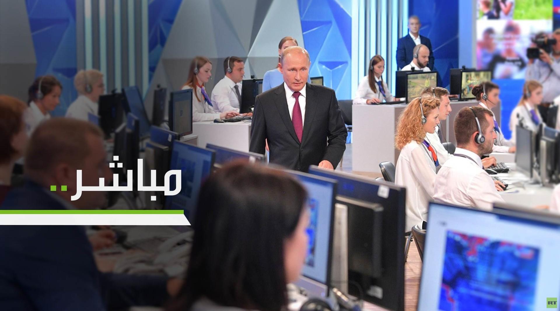 الرئيس بوتين يجيب على أسئلة المواطنين عبر الخط المباشر