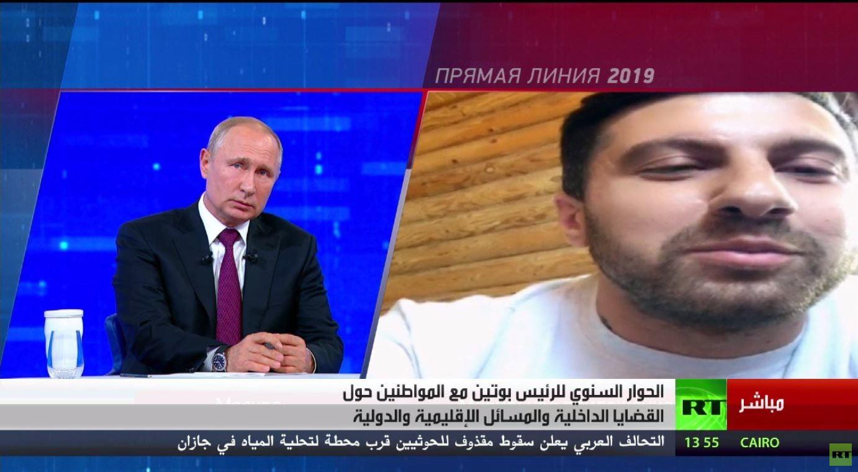 مدوّن روسي يروج خلال الخط المباشر مع بوتين لمحل شاورما يمتلكه
