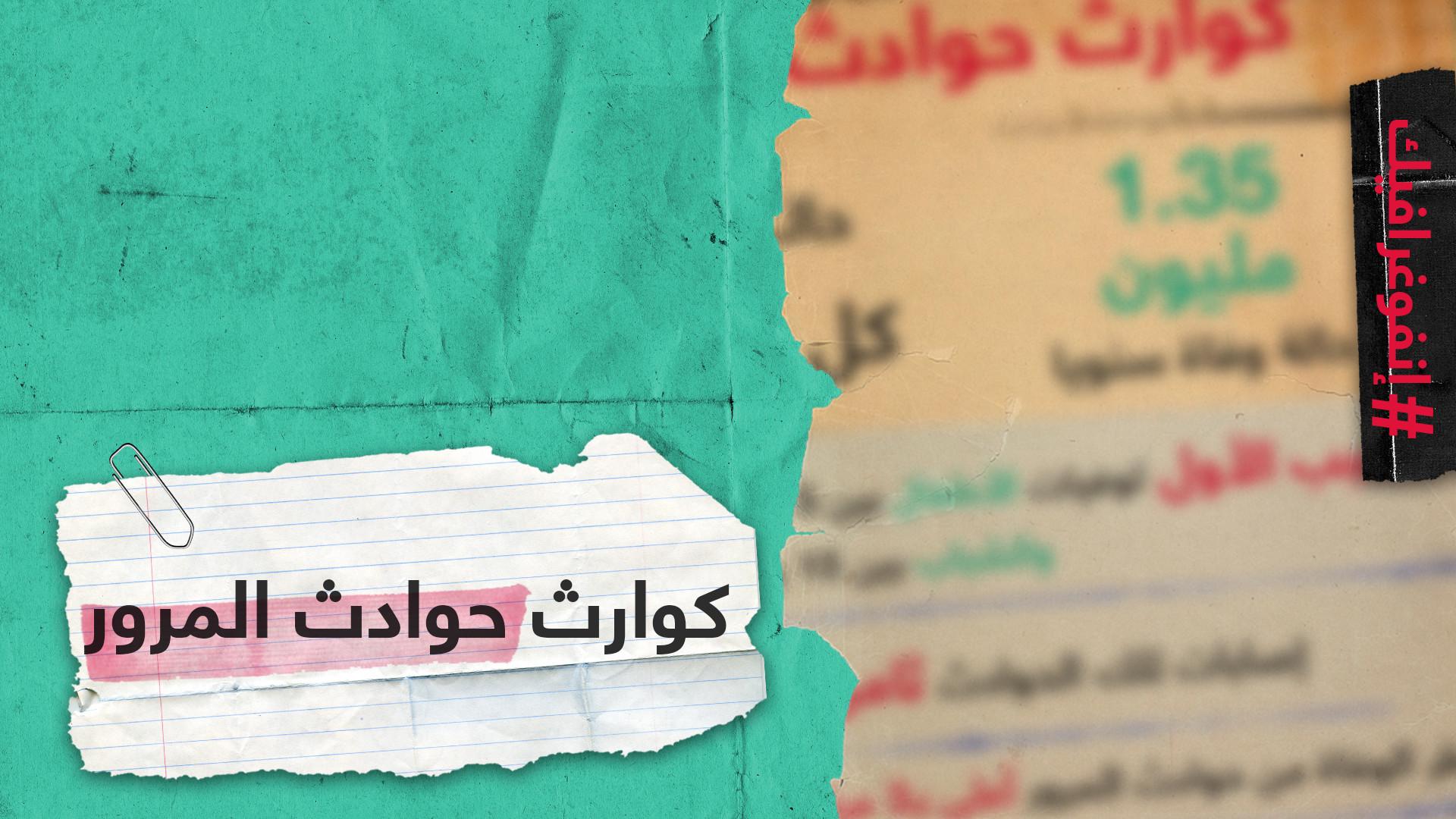 إنفوغراف - دولة عربية تتصدر في حوادث المرور
