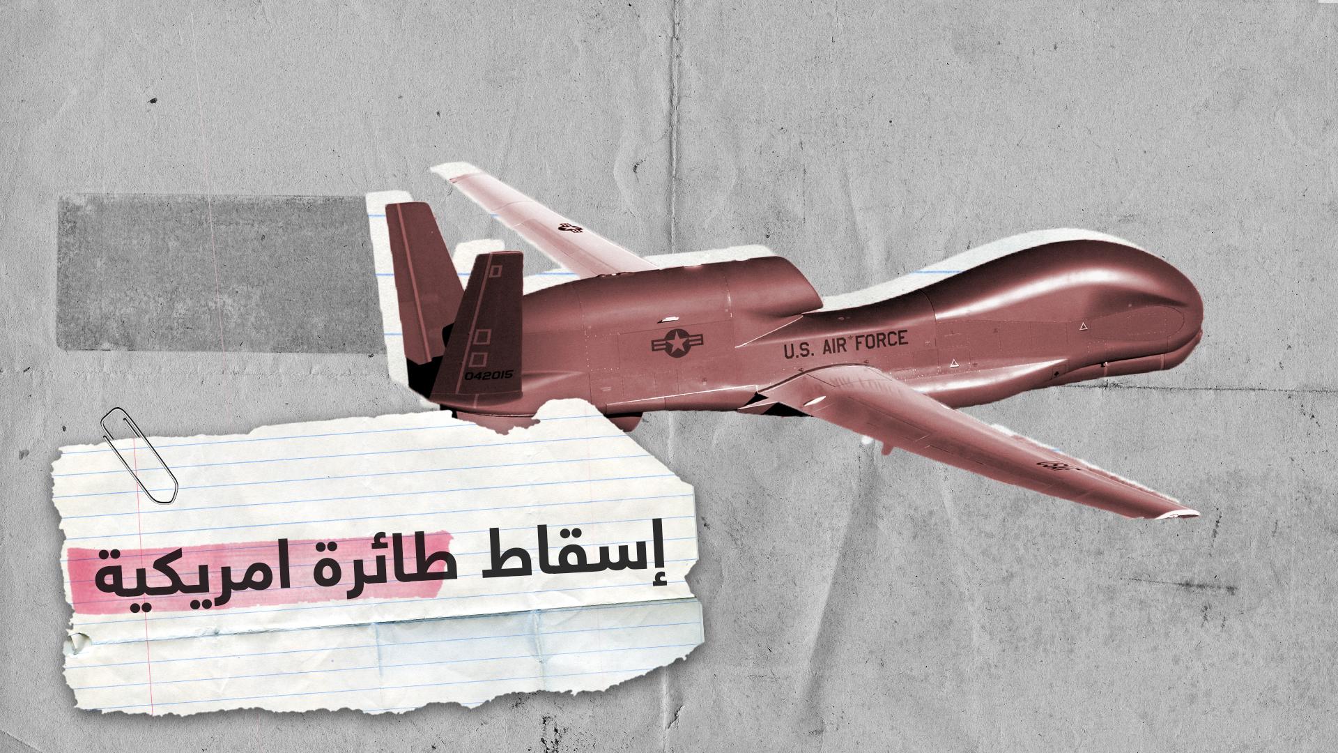 تعرف على خصائص الطائرة الأمريكية التي أسقطتها إيران
