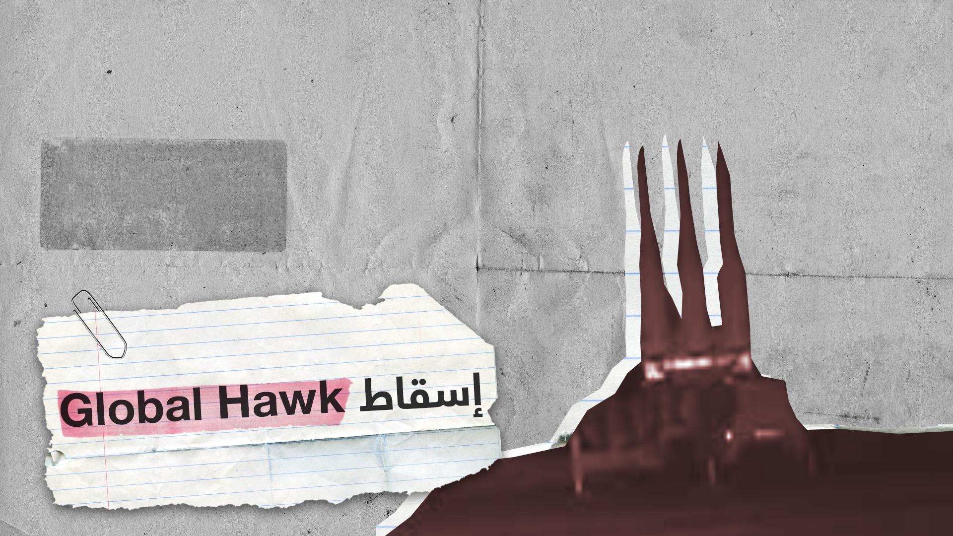 الحرس الثوري الإيراني ينشر فيديو إسقاط طائرة Global Hawk الأمريكية