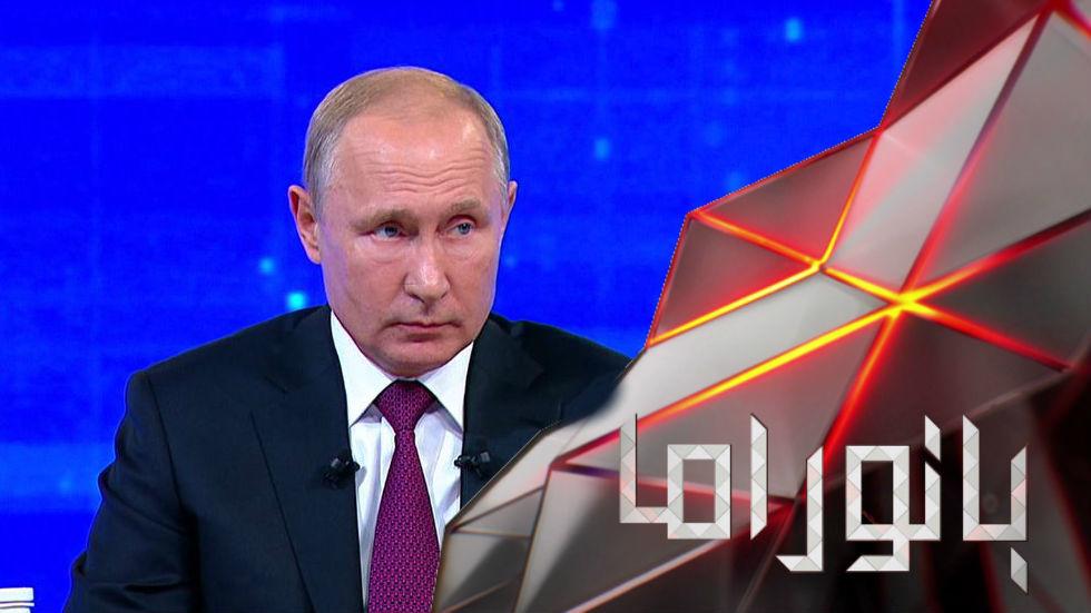 حوار بوتين السنوي.. قضايا محلية ودولية