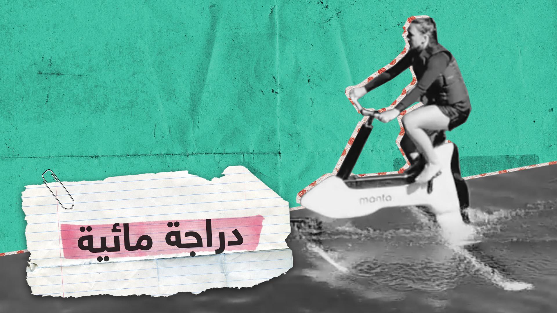 بالفيديو.. دراجة مائية مذهلة تشق البحر بسهولة