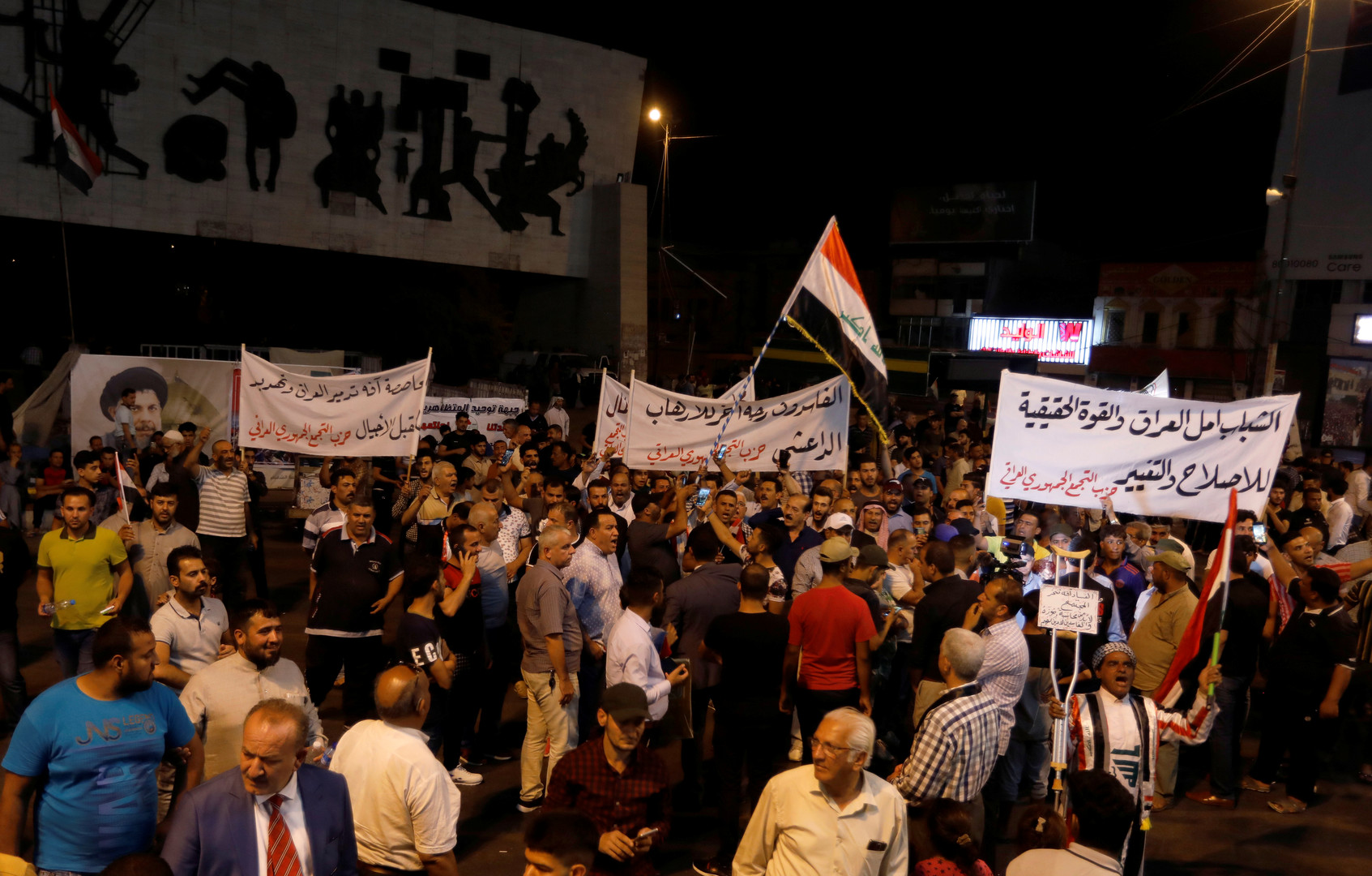 تظاهرة اليوم في بغداد