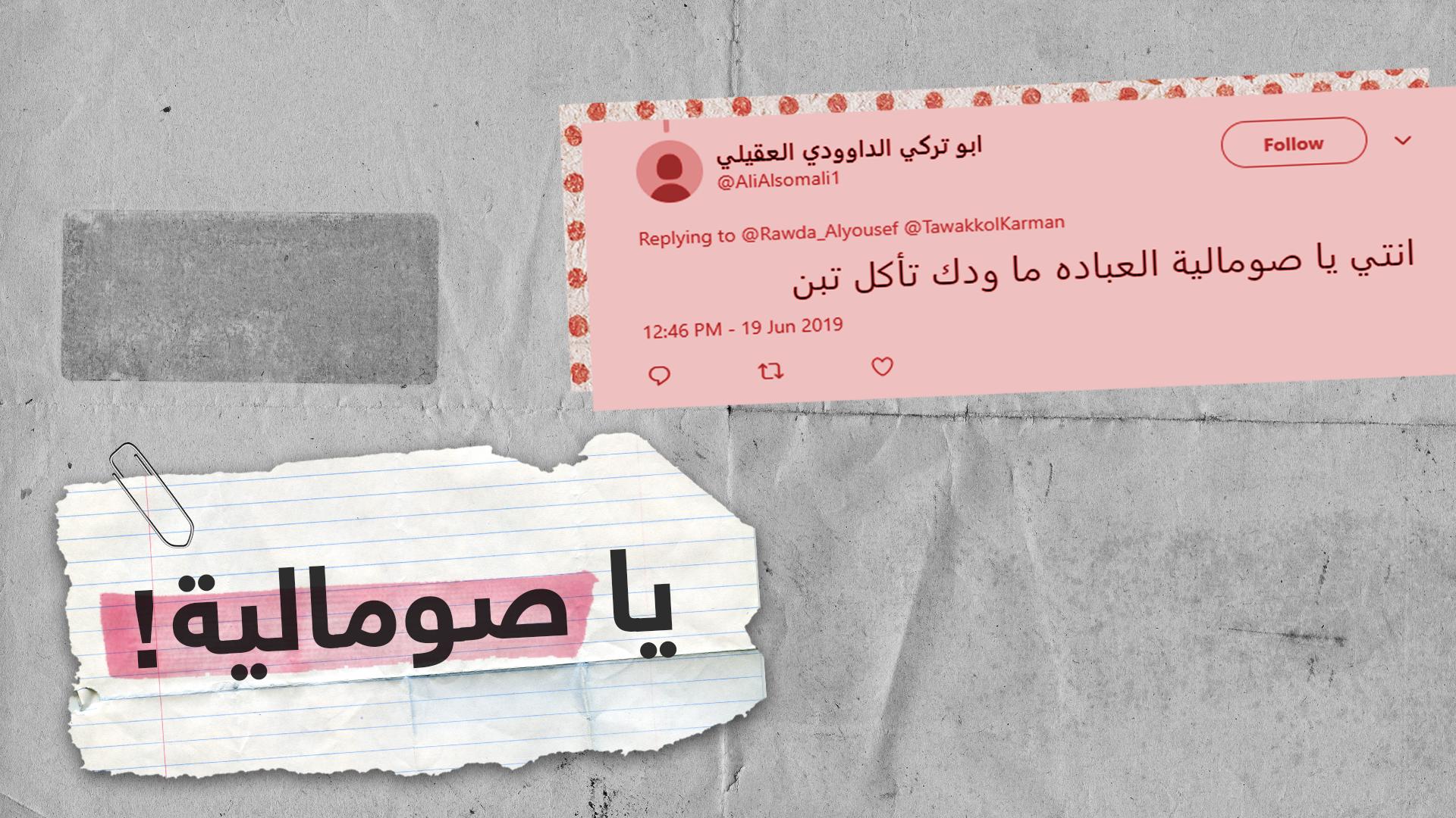 السعودية.. نعتها بالصومالية فواجه حكما قضائيا