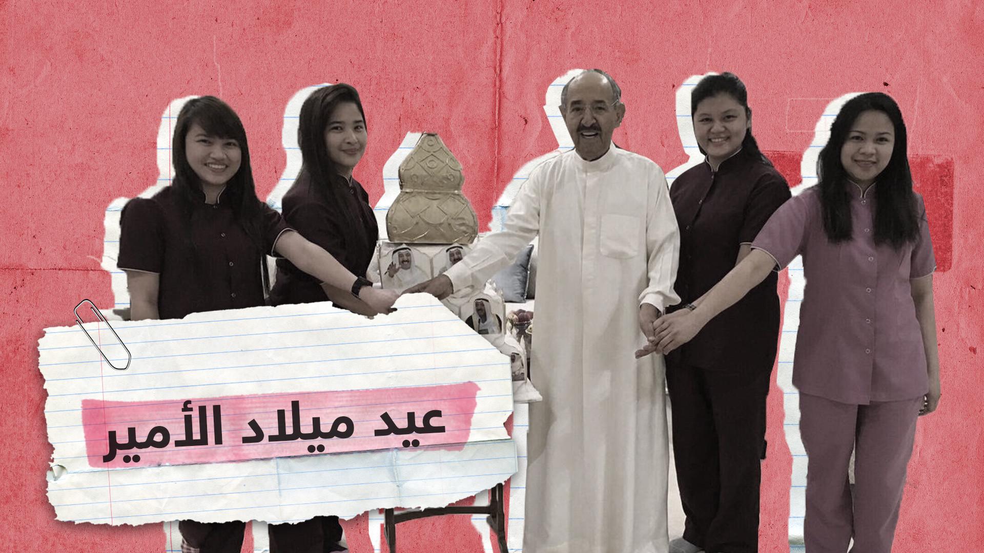 صور أمير الكويت مع الخادمات تثير الجدل