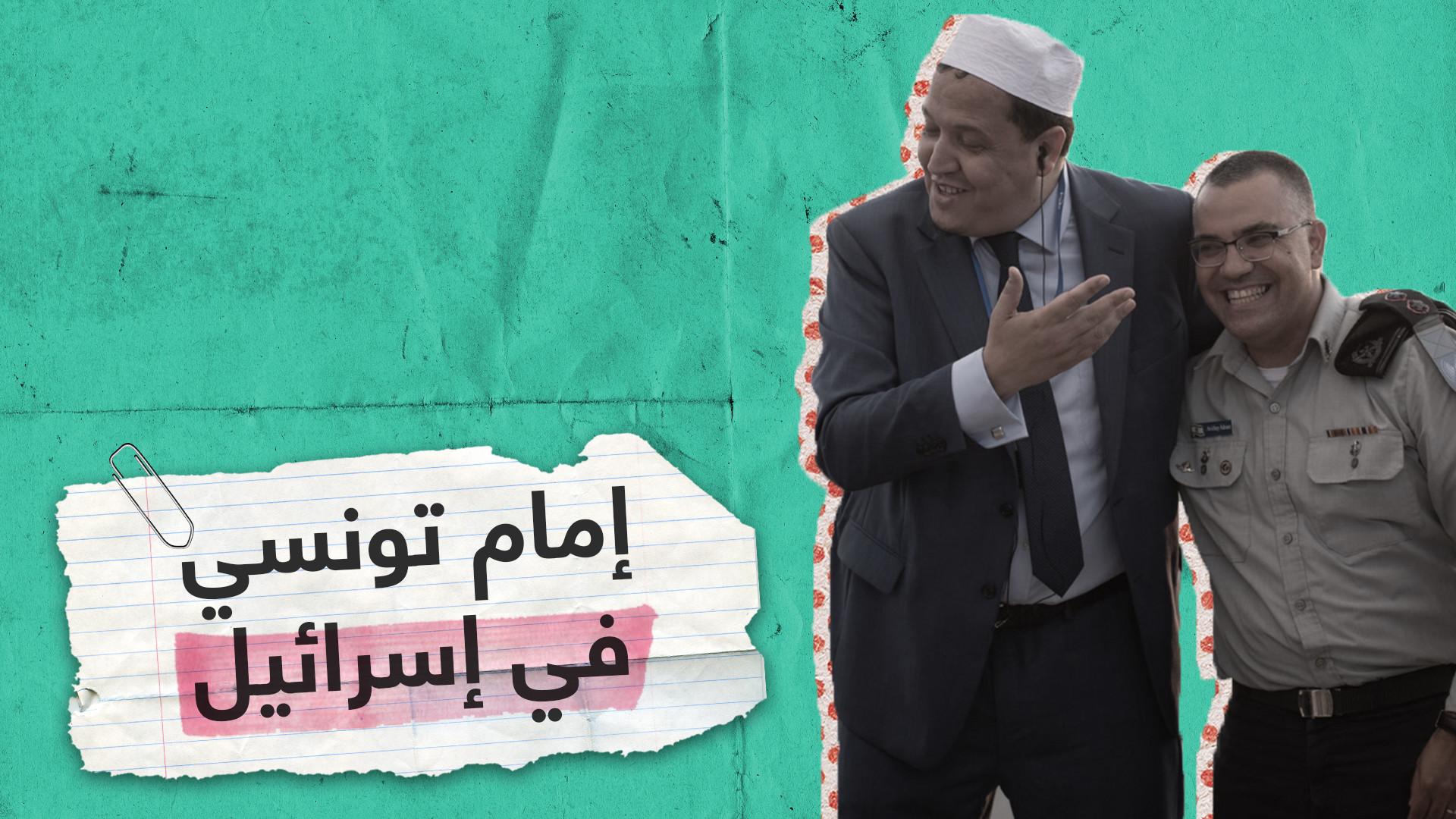بالفيديو... إمام تونسي فرنسي يعانق جنودا إسرائيليين ويدعو لهم بالنصر !