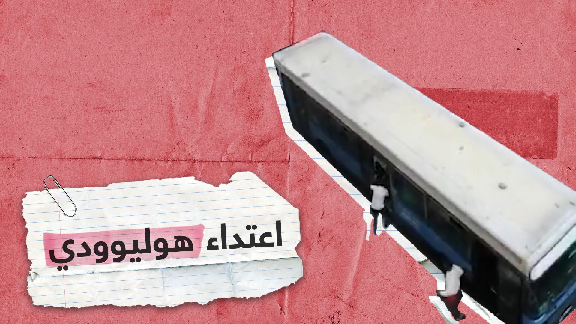 شاهد.. اعتداء وحشي على حافلة في شوارع المغرب!