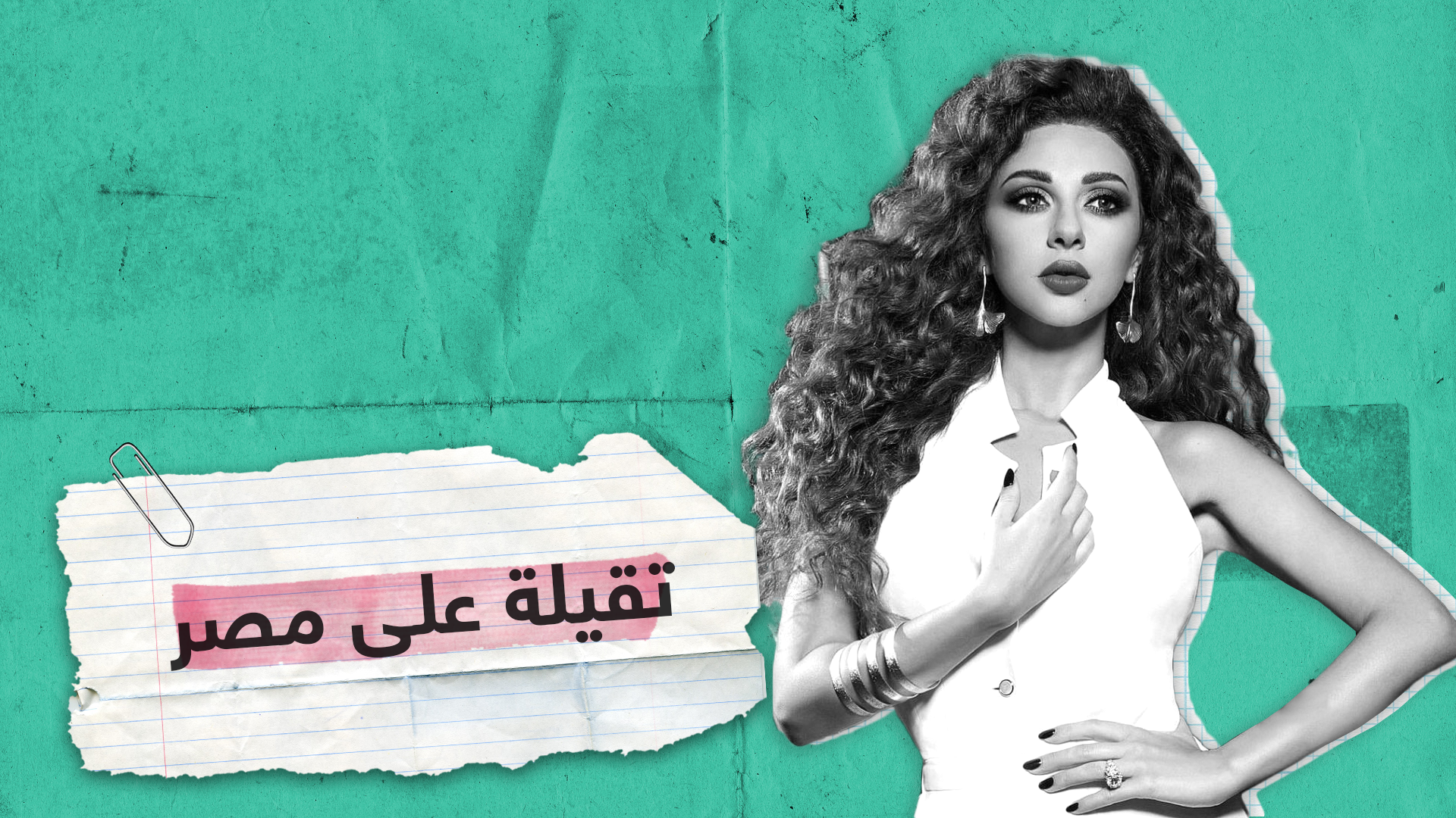 """""""تقيلة على مصر"""".. كيف أثارت ميريام فارس غضب المصريين؟"""